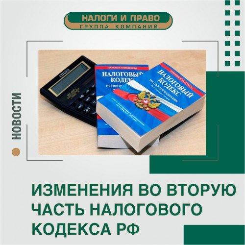 Изменения во вторую часть Налогового кодекса РФ