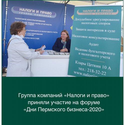 Группа компаний «Налоги и право» приняли участие на форуме «Дни Пермского бизнеса-2020», который проходил 5 и 6 сентября 2020 года.