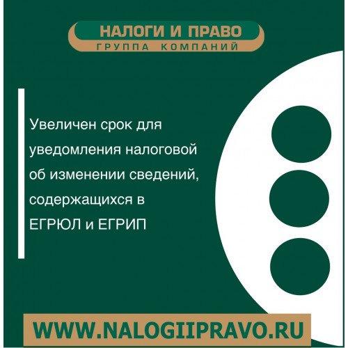 Увеличен срок для уведомления налоговой об изменении сведений, содержащихся в ЕГРЮЛ и ЕГРИП