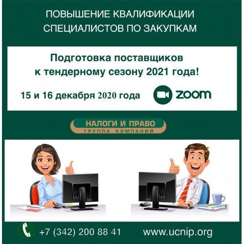 Набор в группу повышения квалификации специалистов по закупкам!