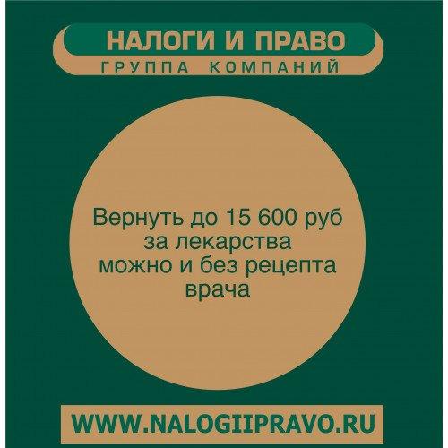 Вернуть до 15 600 руб за лекарства можно и без рецепта врача