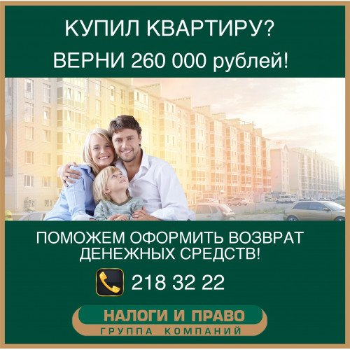 Купил квартиру? Верни 260 000 рублей!