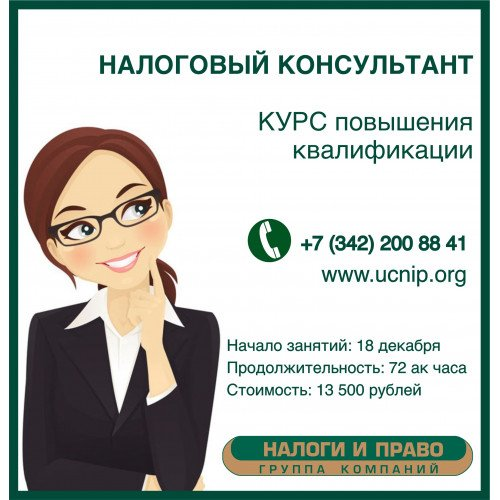 Налоговый консультант. Курс повышения квалификации