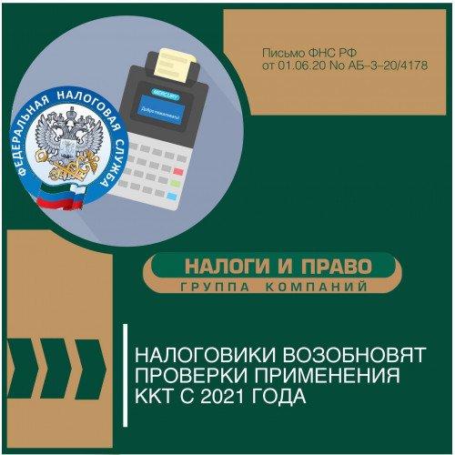 Налоговики возобновят проверки применения ККТ с 2021 года