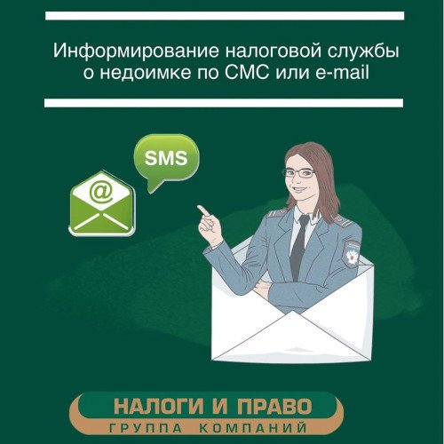 Информирование налоговой службы<br>о недоимке по СМС или e-mail