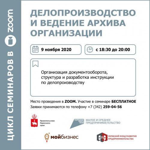 Бесплатный семинар