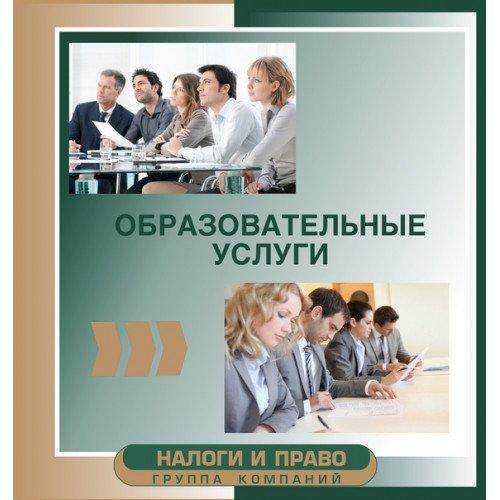 Оказываем Образовательные услуги