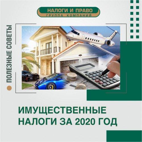 Имущественные налоги за 2020 год