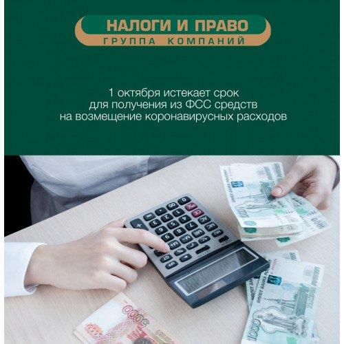1 октября истекает срок для получения из ФСС средств на возмещение коронавирусных расходов