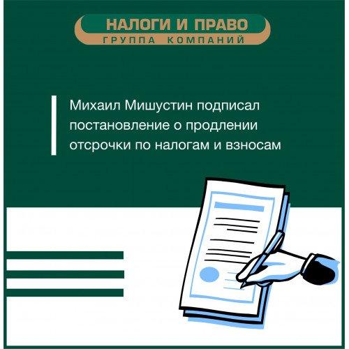 Михаил Мишустин подписал постановление о продлении