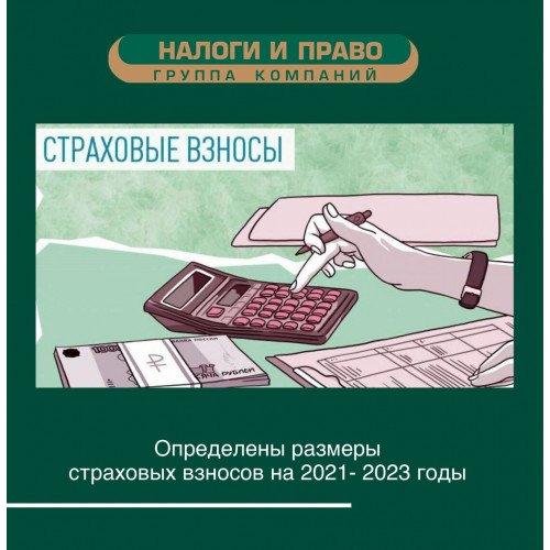 Определены размеры страховых взносов на 2021-2023 годы