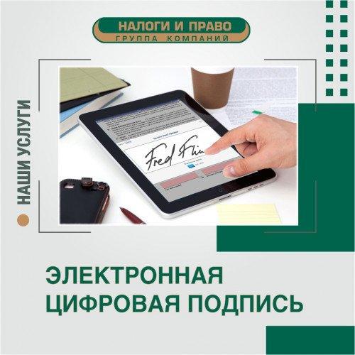 Нужна электронная подпись?