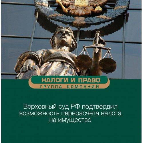 Верховный суд РФ подтвердил возможность перерасчета налога на имущество