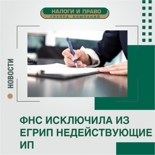 ФНС России исключила из ЕГРИП основную часть недействующих ИП