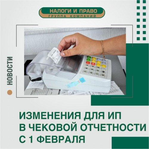 С 1 февраля все ИП обязаны указывать в чеках наименование товара или услуги
