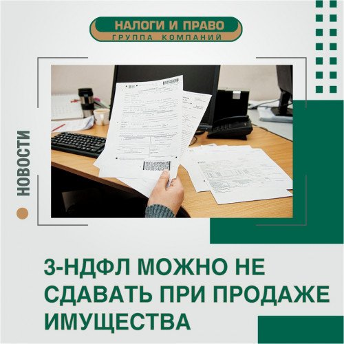 3-НДФЛ можно не сдавать при продаже некоторых категорий имущества