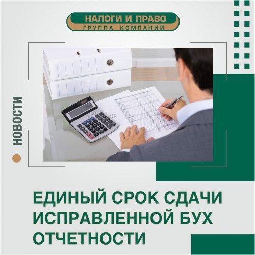 Единый срок сдачи исправленной бухгалтерской отчетности