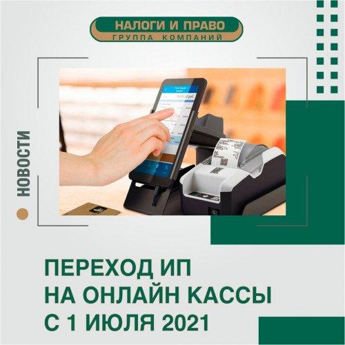 Переход ИП на онлайн кассы с 1 июля 2021 года