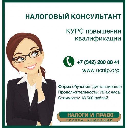 Набор в группу повышения квалификации налоговых консультантов!