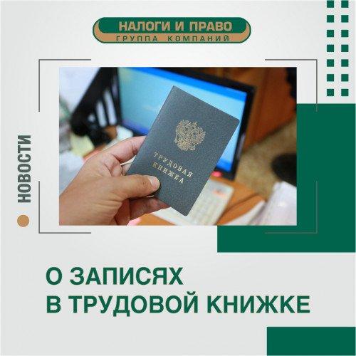 Записи в трудовой книжке допустимы с помощью штампов и принтеров