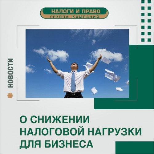 В Пермском крае планируют снизить налоговую нагрузку для бизнеса
