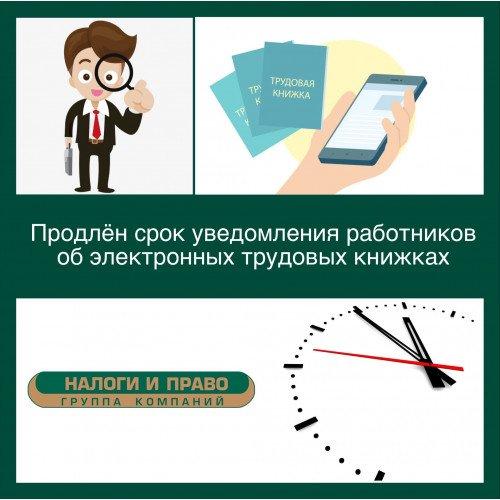 Продлен срок уведомления работников<br> об электронных трудовых книжках