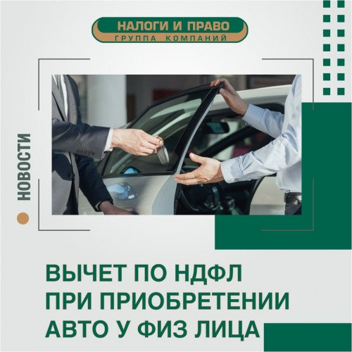 Вычет по НДФЛ при приобретении авто у физлица