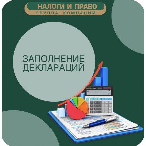Оказываем услуги по заполнению налоговых деклараций 3-НДФЛ