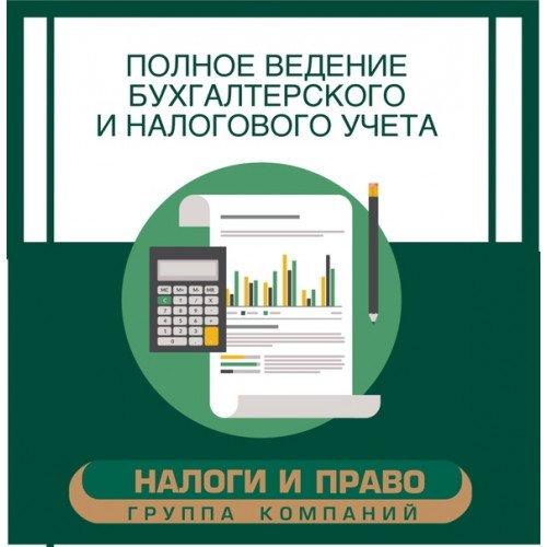Группа компаний «Налоги и право»<br>оказывает бухгалтерские услуги<br>для юридических лиц и ИП.