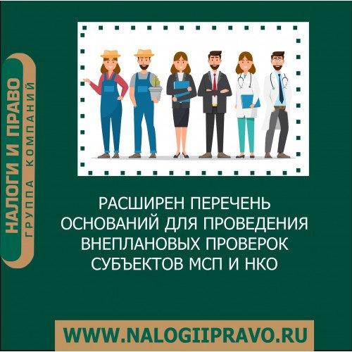 Расширен перечень оснований для проведения<br> внеплановых проверок субъектов МСП и НКО
