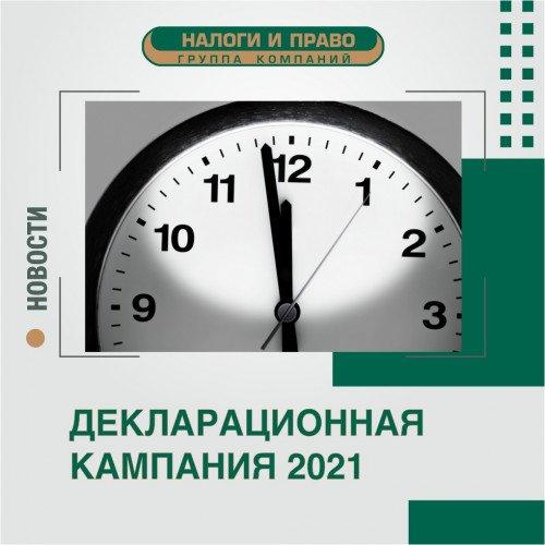 Идёт декларационная кампания 2021