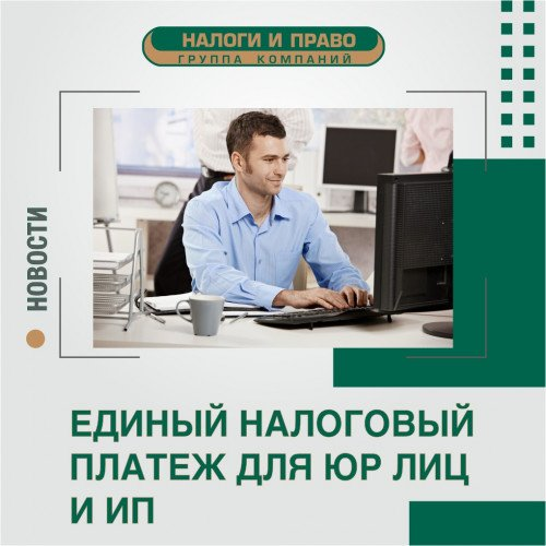 Единый налоговый платеж для юридических лиц и ИП