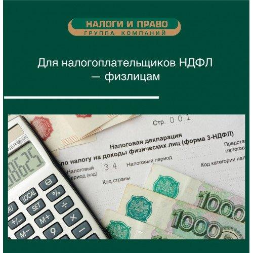 Для налогоплательщиков НДФЛ — физлицам