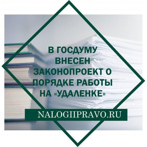 В ГОСДУМУ внесен законопроект<br>о порядке работы на удаленке
