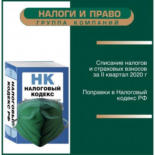 Федеральным законом № 172-ФЗ от 08.06.2020 года <br>внесено множество поправок в Налоговый кодекс РФ