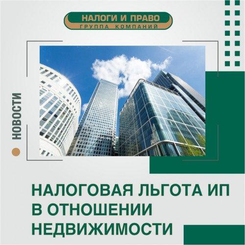 Налоговая льгота ИП в отношении недвижимости