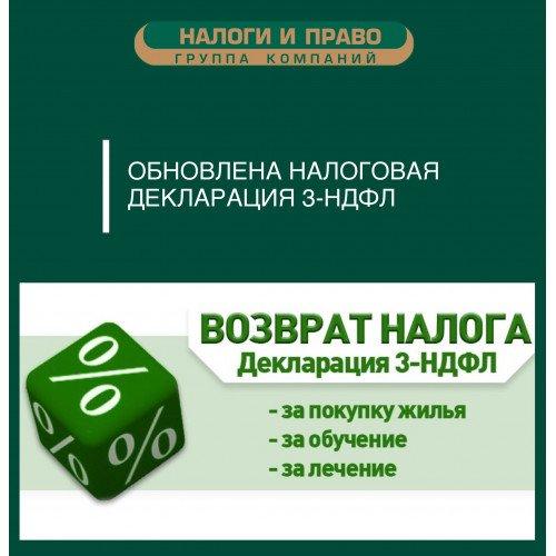 Обновлена налоговая декларация 3-НДФЛ