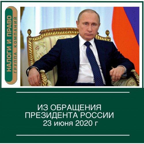 Из обращения Президента России