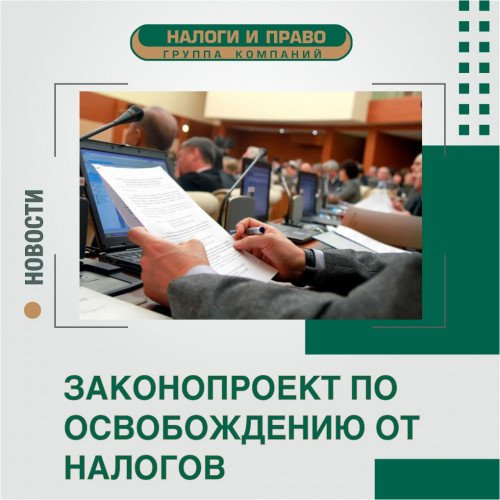 Законопроект по освобождению от налогов на период действия ограничений