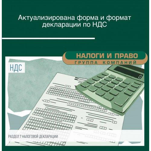 Актуализирована форма и формат декларации по НДC