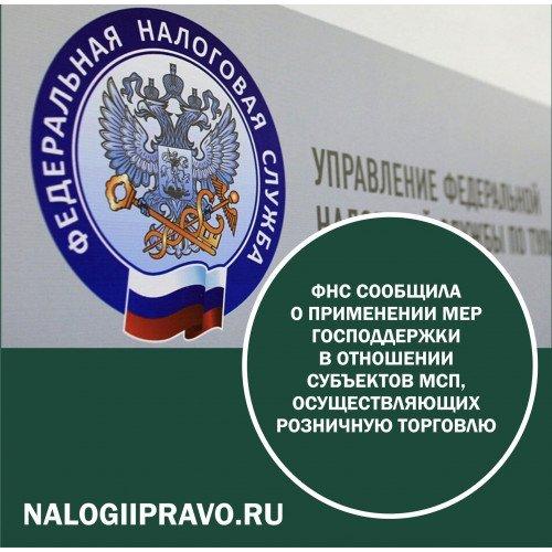 ФНС сообщила о применении мер господдержки<br> в отношении субъектов МСП