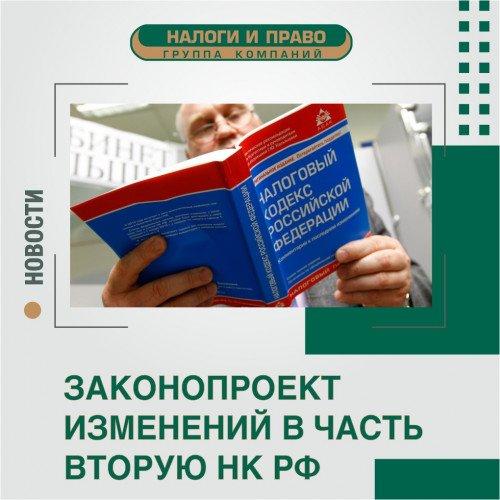 Законопроект изменений в часть вторую НК РФ