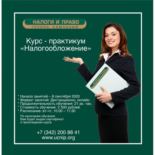 Приглашаем Вас на Курс - практикум «Налогообложение»