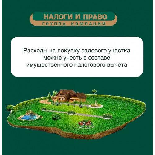 Расходы на покупку садового участка можно учесть в составе имущественного налогового вычета