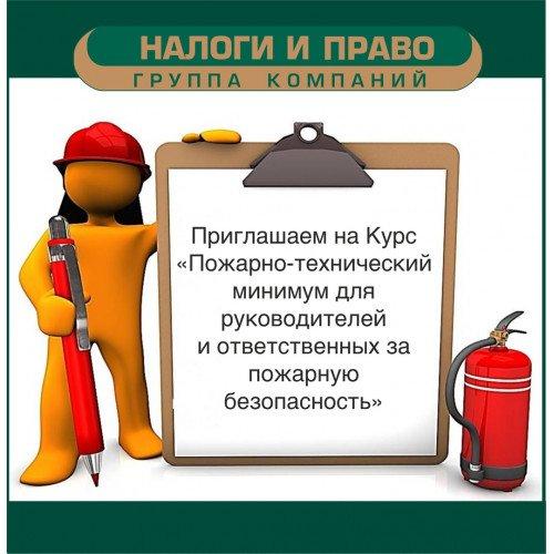 Приглашаем на Курс «Пожарно-технический минимум для руководителей и ответственных за пожарную безопасность»