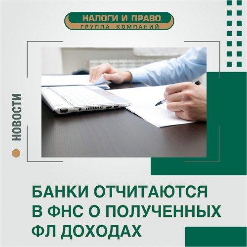 Банки отчитаются в ФНС о полученных ФЛ доходах по вкладам