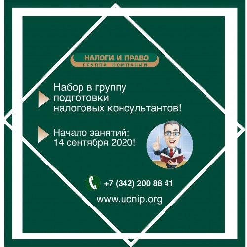 Палата налоговых консультантов России <br>в партнерстве с Учебным центром «ИКЦ «Налоги и право»<br> объявляет набор в группу подготовки налоговых консультантов!