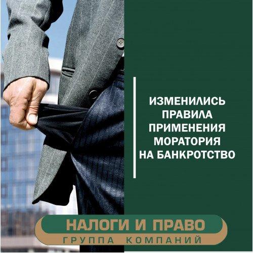 Изменились правила применения<br> моратория на банкротство
