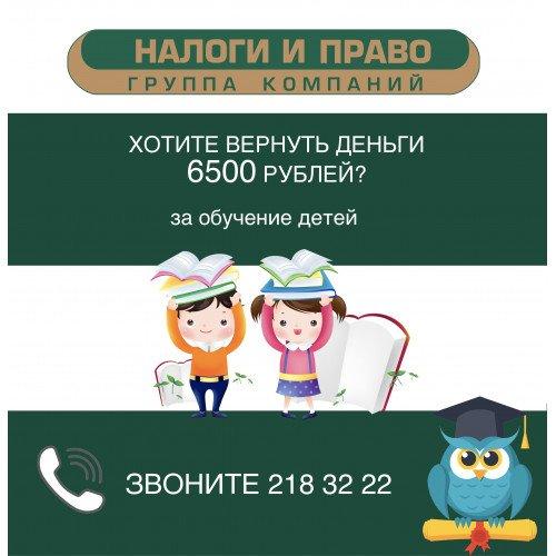 Хотите вернуть деньги 6500 рублей?