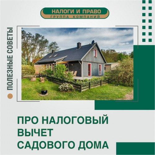 Садовый домик был признан жилым, но налогового вычета не видать